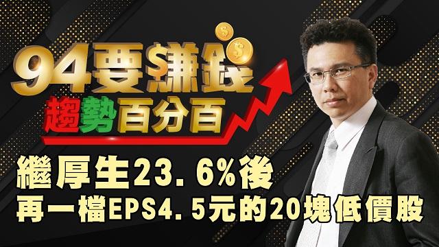 繼厚生23.6%後 再一檔20塊低價股