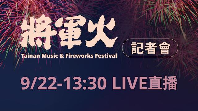 台南將軍火音樂節發布記者會