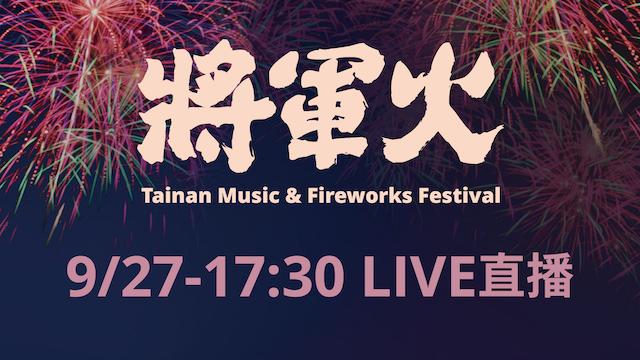 2020臺南將軍火音樂節
