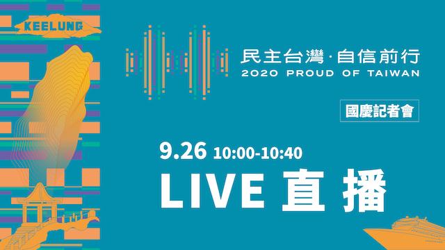《2020民主台灣 自信前行》國慶記者會