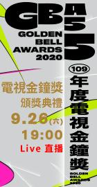 第55屆電視金鐘獎頒獎典禮