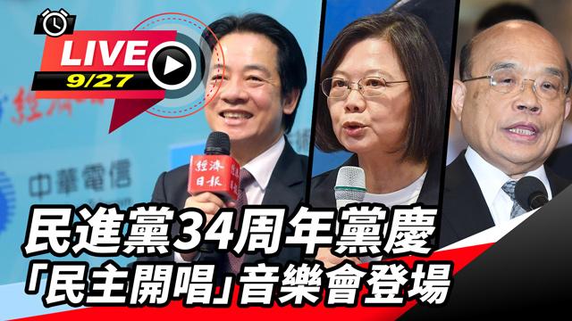 民進黨34周年黨慶 「民主開唱」音樂會