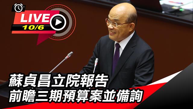 蘇貞昌立院報告前瞻三期預算案並備詢