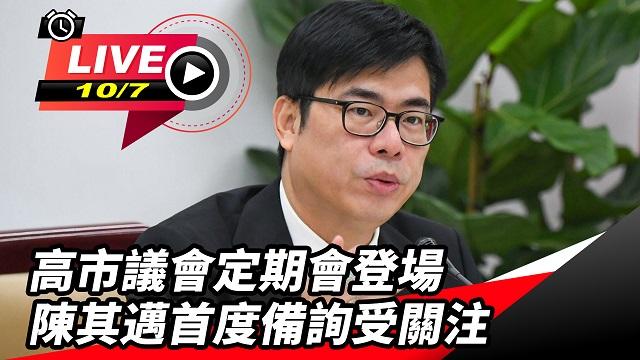 高市議會定期會登場 陳其邁首度備詢受關注