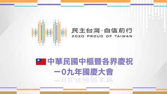 《2020民主台灣自信前行》雙十國慶大會