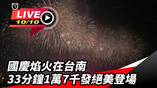國慶焰火在台南 33分2萬7千發絕美登場