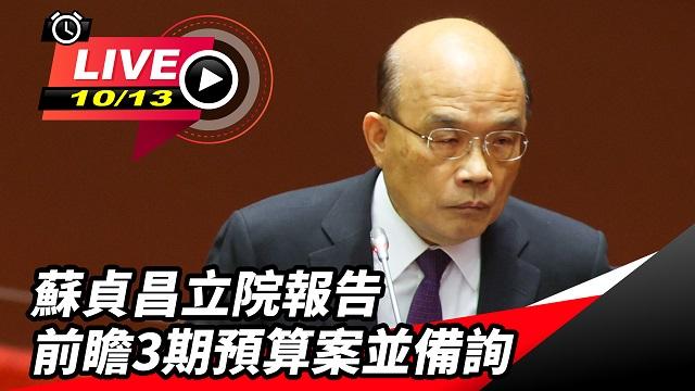 蘇貞昌立院報告前瞻3期預算案並備詢