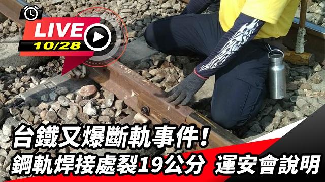 台鐵又爆斷軌事件!運安會說明