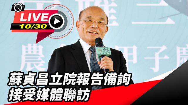 蘇貞昌立院報告備詢 接受媒體聯訪