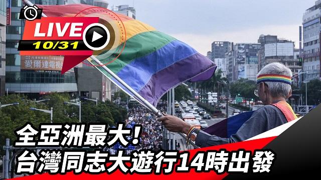 全亞洲最大!台灣同志大遊行14時出發