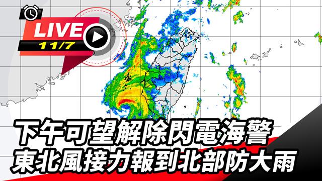 下午可望解除閃電海警 東北風接力報到北部