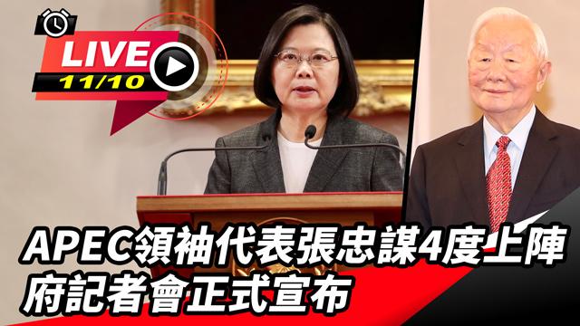 APEC領袖代表張忠謀上陣 府記者會宣布