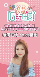 台北101網美店大公開!