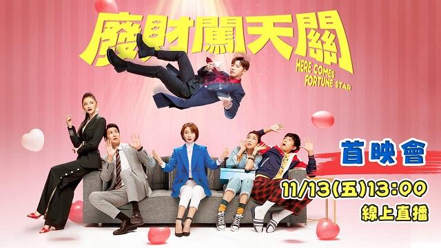 新八點華劇《廢財闖天關》首映會