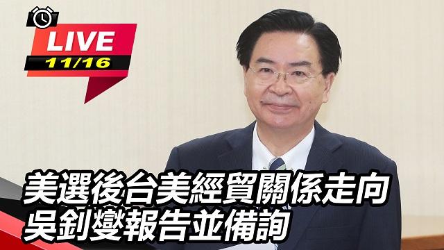 美選後台美經貿關係走向 吳釗燮報告並備詢