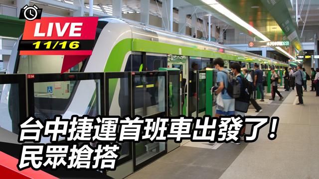 台中捷運首班車出發了!民眾搶搭擠爆
