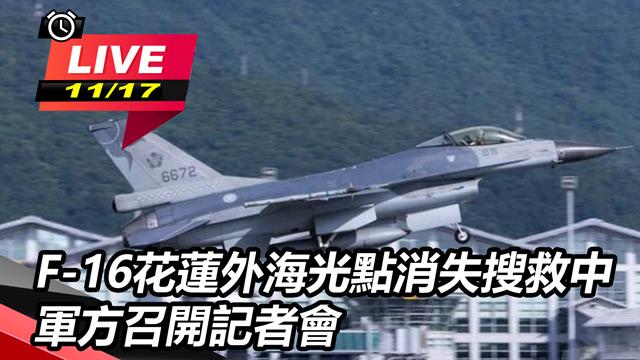 F-16花蓮外海搜救中 軍方召開記者會