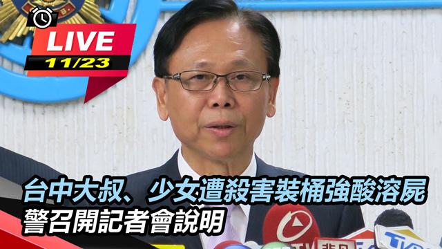 台中大叔、少女遭殺害裝桶溶屍 記者會說明