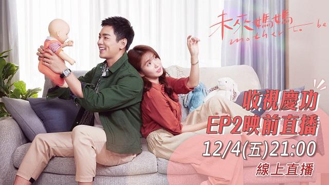 《未來媽媽》收視慶功!EP2映前直播