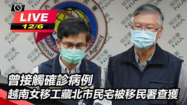 曾接觸確診病例 越南女移工被移民署查獲