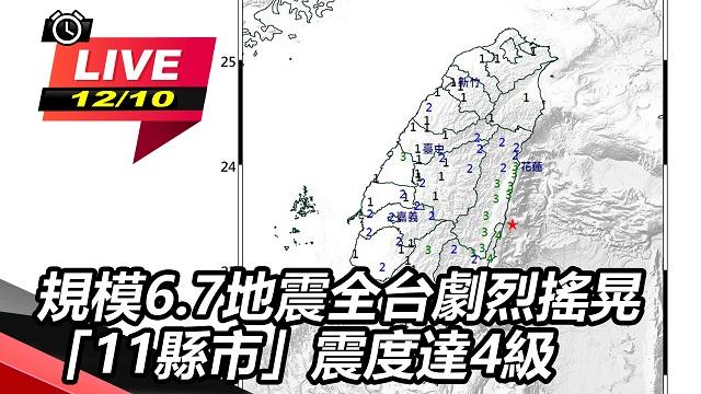規模6.7地震劇烈搖晃 11縣市震度4級