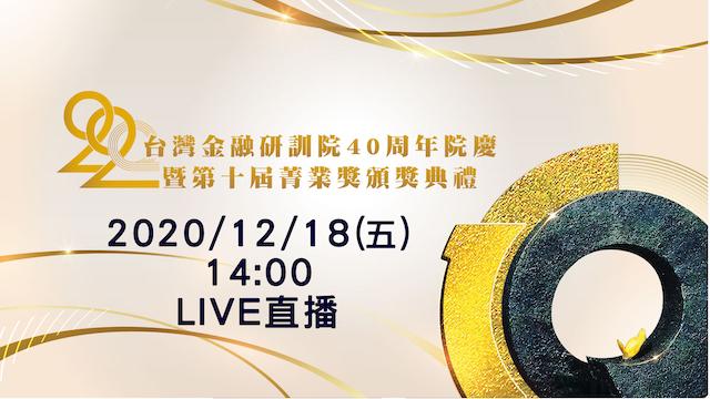 第10屆菁業獎頒獎典禮