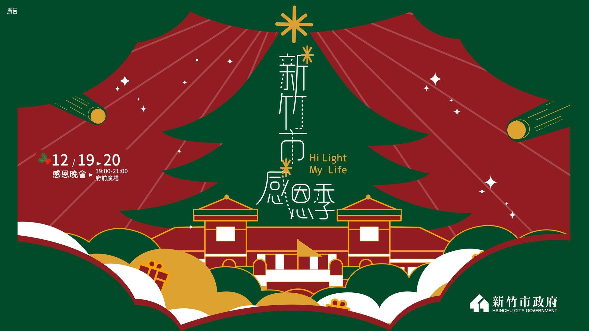 2020新竹市感恩季12/20感恩晚會