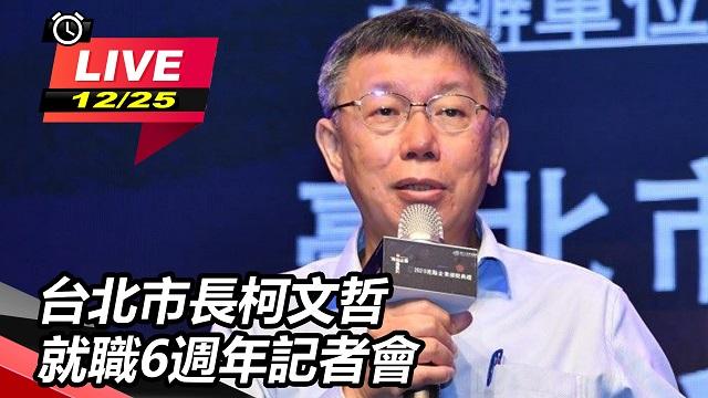 台北市長柯文哲就職6週年記者會