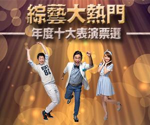 《綜藝大熱門》年度十大表演票選