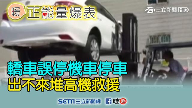 轎車誤停機車停車  出不來堆高機救援