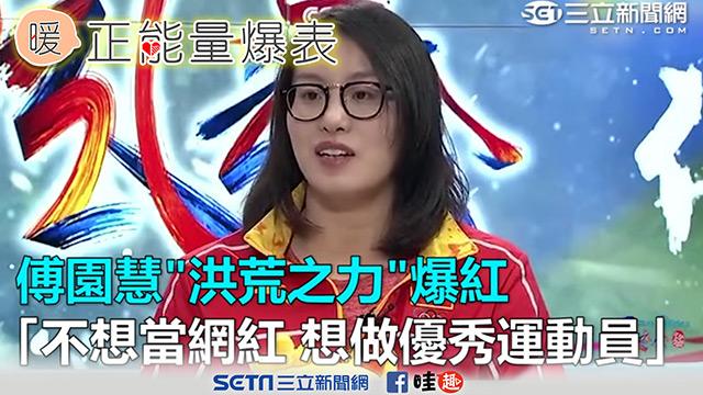 傅園慧「不想當網紅 想做優秀運動員」