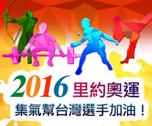 2016里約奧運 為台灣加油