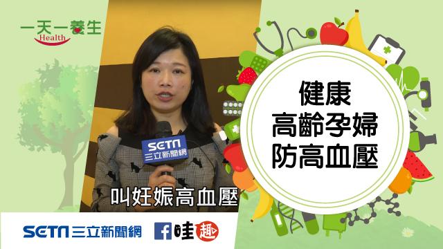 健康高齡孕婦防高血壓 勿喝水煮菜汁