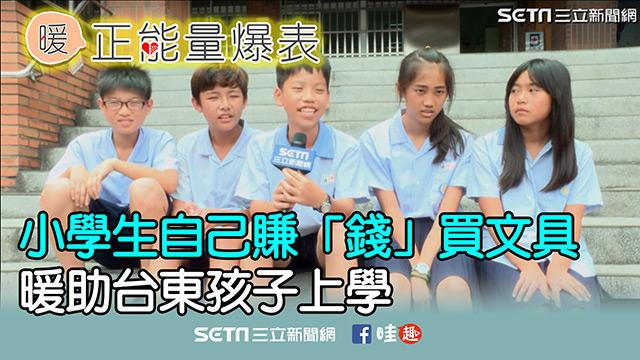 小學生自己賺「錢」買文具 助台東孩子上學