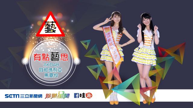有點藝思-AKB48 阿部瑪利亞 馬嘉伶