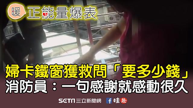 婦卡鐵窗獲救問多少錢 消防員:謝謝很感動