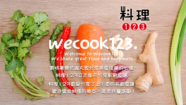 料理123 - 真空用得好!年菜免煩惱!