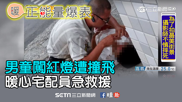 男童闖紅燈遭撞飛 暖心宅配員跪著急救援