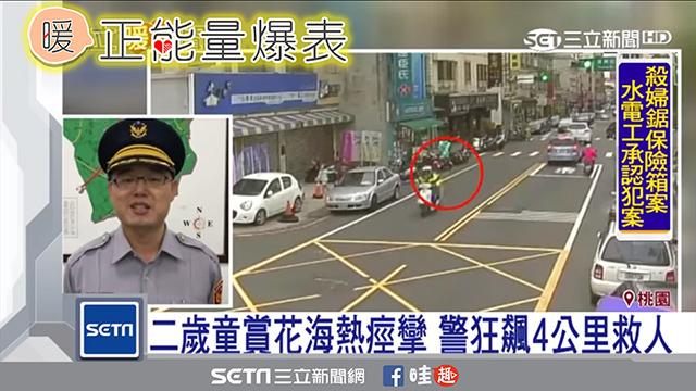 二歲男童賞花海熱痙攣 警狂飆4公里救人