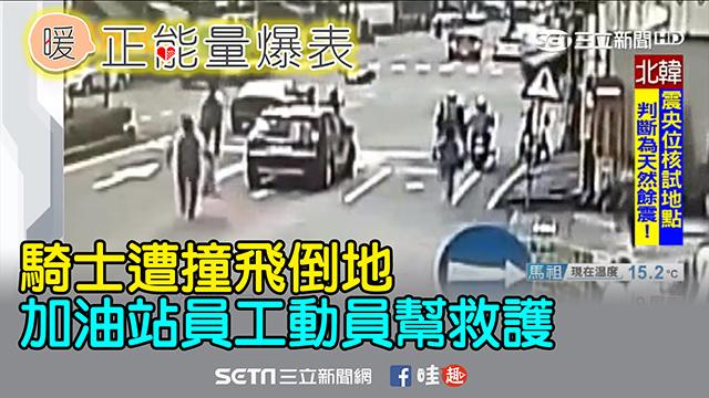 騎士遭撞飛倒地 加油站員工動員幫救護