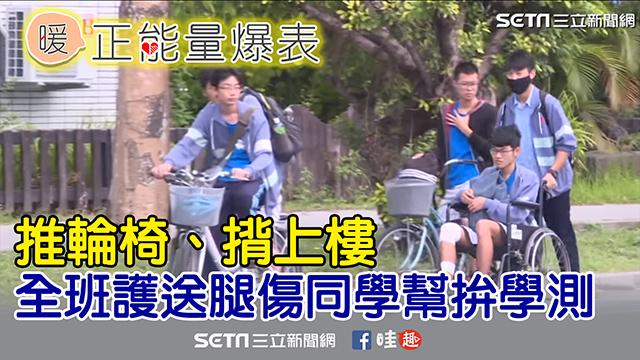 推輪椅、揹上樓 全班護送腿傷同學幫拚學測
