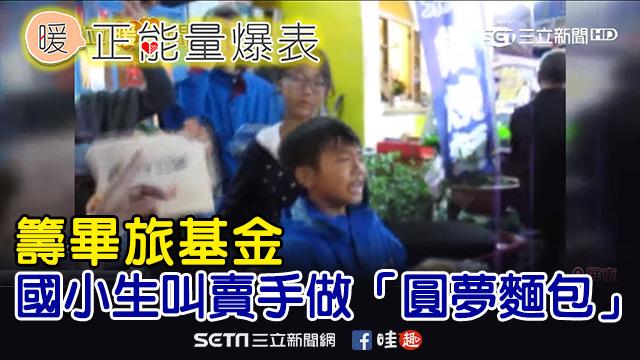 小學生籌畢旅經費 夜市叫賣「圓夢麵包」