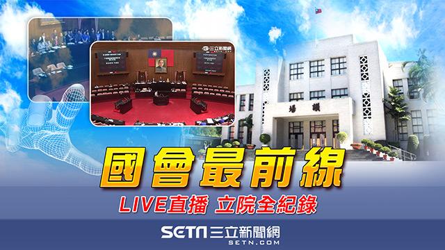 立法院第9屆第6會期