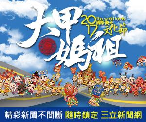 2017臺中媽祖國際觀光文化節