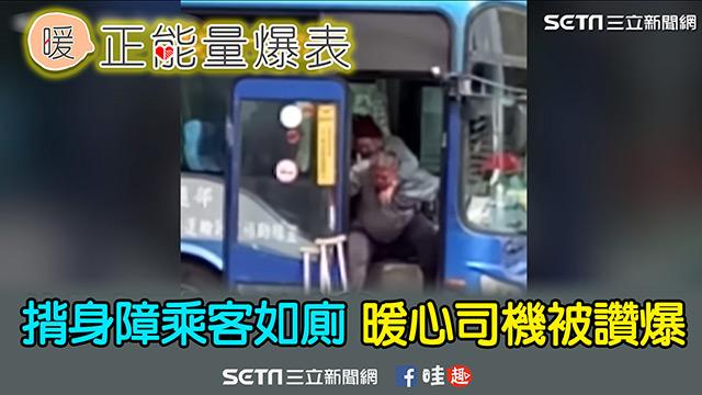 揹身障乘客如廁 暖心司機被讚爆