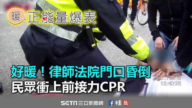 律師法院門口昏倒 民眾衝上前接力CPR