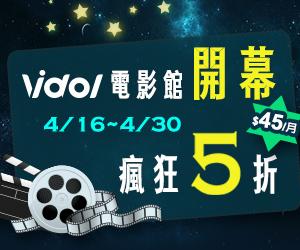 Vidol電影館開幕 瘋狂5折