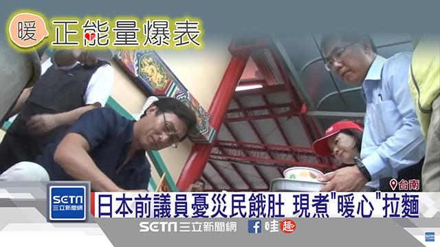 日男前進台南災區 現煮拉麵送暖