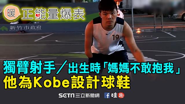 出生時媽媽不敢抱我 他為Kobe設計球鞋