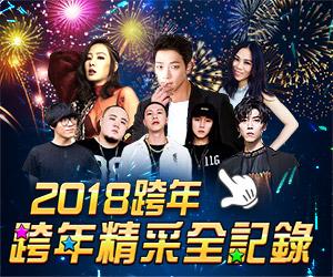 2018跨年台北台中雙直播
